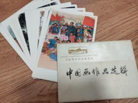 纪念毛主席《在延安文艺座谈会上的讲话》发表30周年全国美术作品展览会 :中国画作品选辑