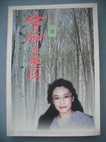 著名作家、中国残联主席【张海迪】签名本《生命的追问》