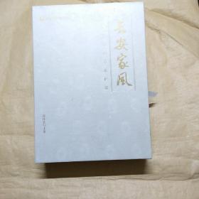 长安家风  家庭传承12节必修课+6张DVD碟片实物拍图片请看清图片在下单