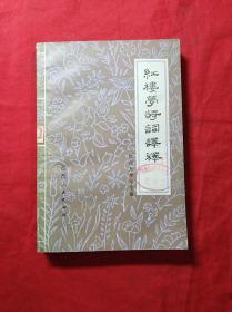 红楼梦诗词译释(05柜)
