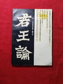 君王论(05柜)