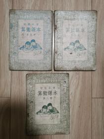 初级小学算术课本(笫五、七、八册合售)第八册有少量笔记划线
