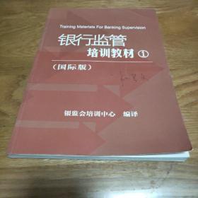 银行监管培训教材(1)(国际版)
