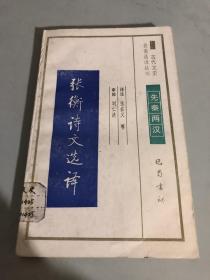 张衡诗文选译