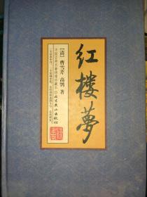 红楼梦(中国古典名著绣像珍藏版)