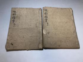 清代中医手抄本