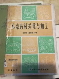 农用多种经营技术丛书:小宗药材采集与加工.