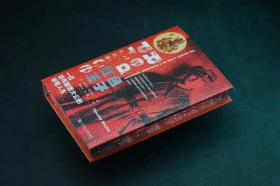 甲骨文丛书·红色王子:一位哈布斯堡大公的秘密人生