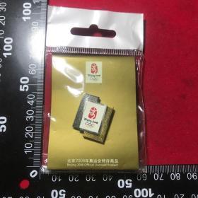 2008年,北京奥运会纪念章一枚,送纪念章一枚,双色矩形纪念章,带原包装,十分罕见!难得!具有很强时代特征,可收藏,研究,讲学用,具体见图。包老包真,拍前看好,拍后不退。