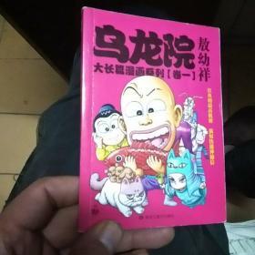 乌龙院大长篇漫画系列(卷一)