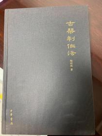古琴制作法、〖陶运成、著〗中华书局