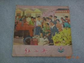 红小兵1977年第2期(辽宁)【214】