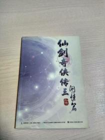 仙剑奇侠传(三)外传:问情篇