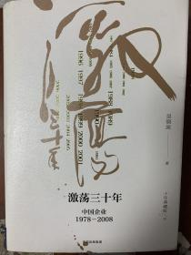 (正版 !!)吴晓波企业史 激荡三十年:中国企业1978—2008(十年典藏版)9787508682648