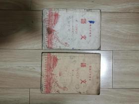 高级小学课本 语文(第一册、第二册)合售