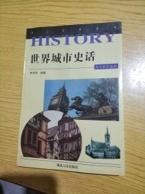 世界城市史话