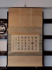 高僧书法,茶挂,民国以前