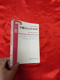 安徽省经济地理