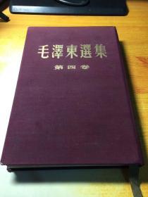 毛泽东选集 第四卷.1960年1版1印精装布面