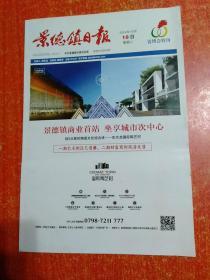 景德镇日报(瓷博会特刊) 2016年10月18日【2016中国景德镇国际陶瓷博览会】