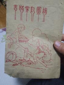 绘图治家格言(民国时期书籍)