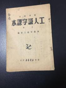 巜工人识字课本》1949年7月初版