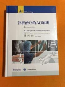 骨折治疗的AO原则(第2版)  【全新未开封】