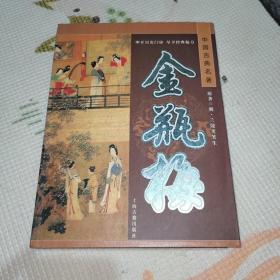 中国古典名著 金瓶梅