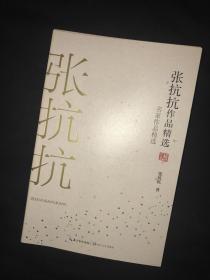 著名作家张抗抗签名       作品精选