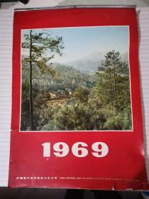 文革挂历1969年挂历——中国轻工业品进出口总公司(14张全)