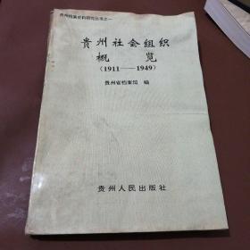 贵州档案史料研究丛书之一 贵州社会组织概览 1911--1949