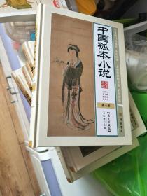 中国孤本小说古典小说集全6册中国古代禁毁小说私家收藏文学书籍