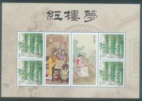 红楼梦 竹子个性化邮票小版 打折邮票1.2元