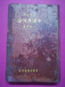 大学丛书:中国作物论