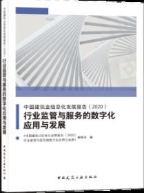 中国建筑业信息化发展报告(2020) 行业监管与服务的数字化应用与发展 9787112255757 本书编委会 中国建筑工业出版社