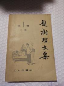赵树理文集第1卷