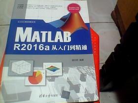 CAX工程应用丛书:Matlab R2016a从入门到精通