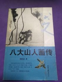 八大山人画传【此书籍未阅】