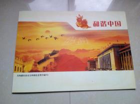 和谐中国邮册