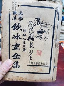 民国旧书《饮冰室全集》卷三残本一册