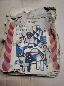 孤本民国1928年原版:新文学《大众文艺》创刊号第一期,内有郁达夫、鲁迅、林徽音等文章。品相差如图,需专业人员修复。