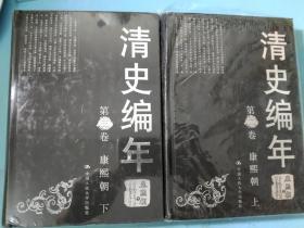 清史编年(2-3卷)