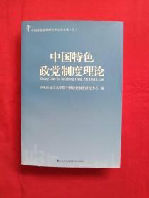 中国特色政党制度理论