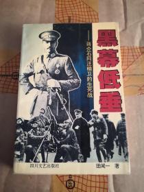 黑幕低垂:蒋介石同汪精卫的生死战