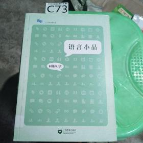 白马湖书系:语言小品