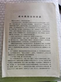 文革中央首长讲话-----《戚本禹同志的讲话》!(1966年,焦作红卫兵革命造反部,16开3页)