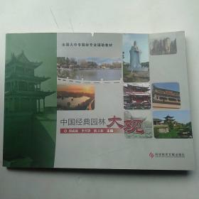 中国经典园林大观