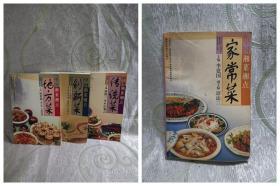 中国湘菜湘点:地方菜+传统菜+创新菜+家常菜(4册合售)
