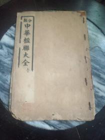 分类 中华楹联大全   (卷一)