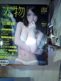 尤物2010 8